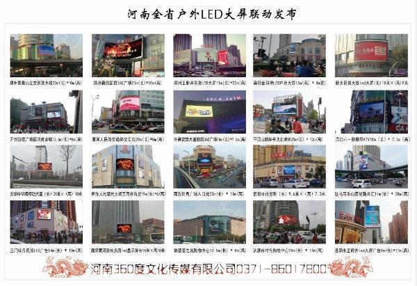 河南全省户外LED大屏显示屏广告