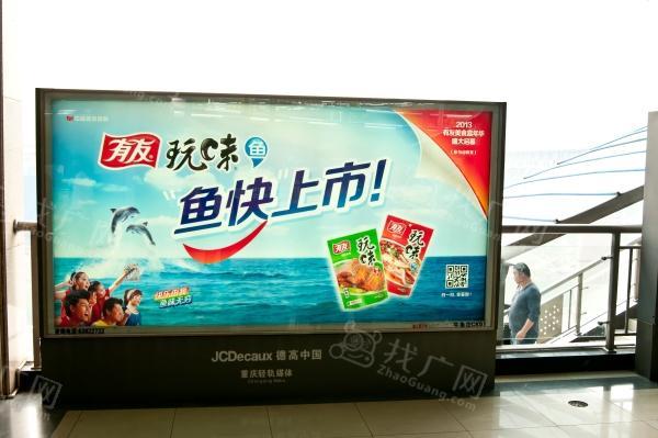 重庆市轻轨站内灯箱