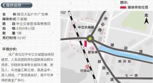 许昌市  中立交南侧楼顶(火车站胖东来商圈)  楼顶大牌_1