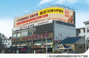 许昌市  中立交南侧楼顶(火车站胖东来商圈)  楼顶大牌_0