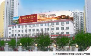 许昌市  许由路铁路桥东侧路北  楼顶大牌_0