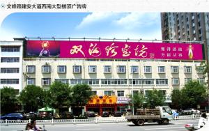 许昌市  文峰路建安大道西南  楼顶大牌_0