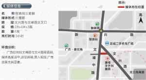 许昌市  文兴路与文峰路交叉口  户外大牌_1