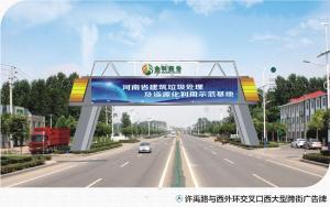 许昌市  许禹路与西外环路西  跨街大牌_0