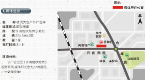 许昌市  许由路铁路桥东侧路北  楼顶大牌_1