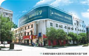 许昌市  文峰路与建安大道东南侧  楼顶大牌_0