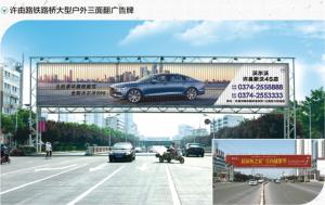 许昌市  许由路铁路桥(东西端)  跨街大牌_0