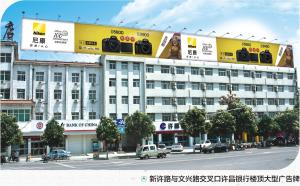 许昌市  文兴路新许路许昌银行(卡地亚广场商圈)  楼顶大牌_0