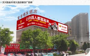 许昌市  文兴路金丰湾大酒店(卡地亚广场商圈)  楼顶大牌_0