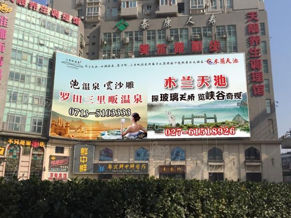 湖北黄石市武商购物中心户外广告大牌