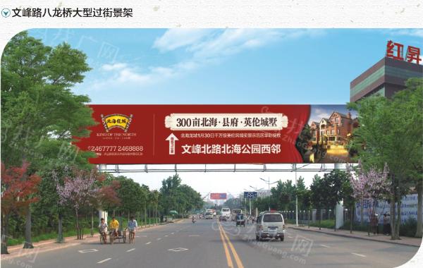 许昌市 文峰路八龙桥 跨街看板
