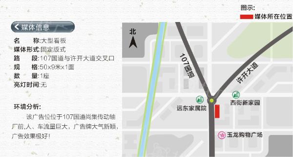 许昌市 107国道许开大道 大型看板