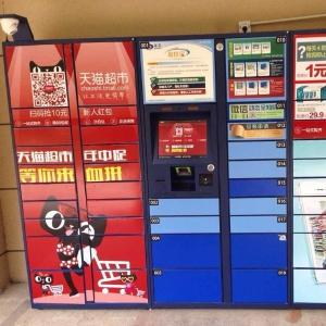 校果-北京林业大学校园快递柜柜身广告位 校园广告投放