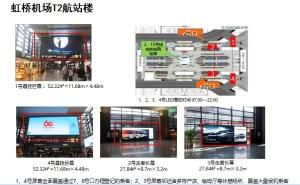 上海虹桥机场T2航站楼6屏联播广告特惠!