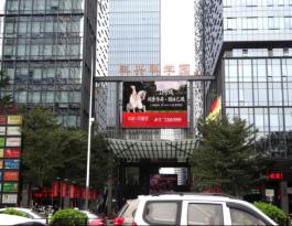 深圳市南山科兴科学园LED屏