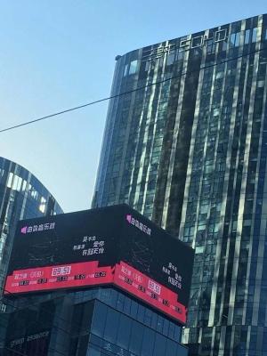 北京三里屯shouhoo大厦LED大屏广告
