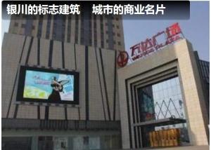 宁夏银川金凤万达广场室外LED大屏