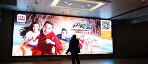 北京地铁国贸C口银泰通道东侧LED大屏