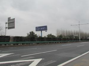 安徽合肥绕城高速三十头收费站处