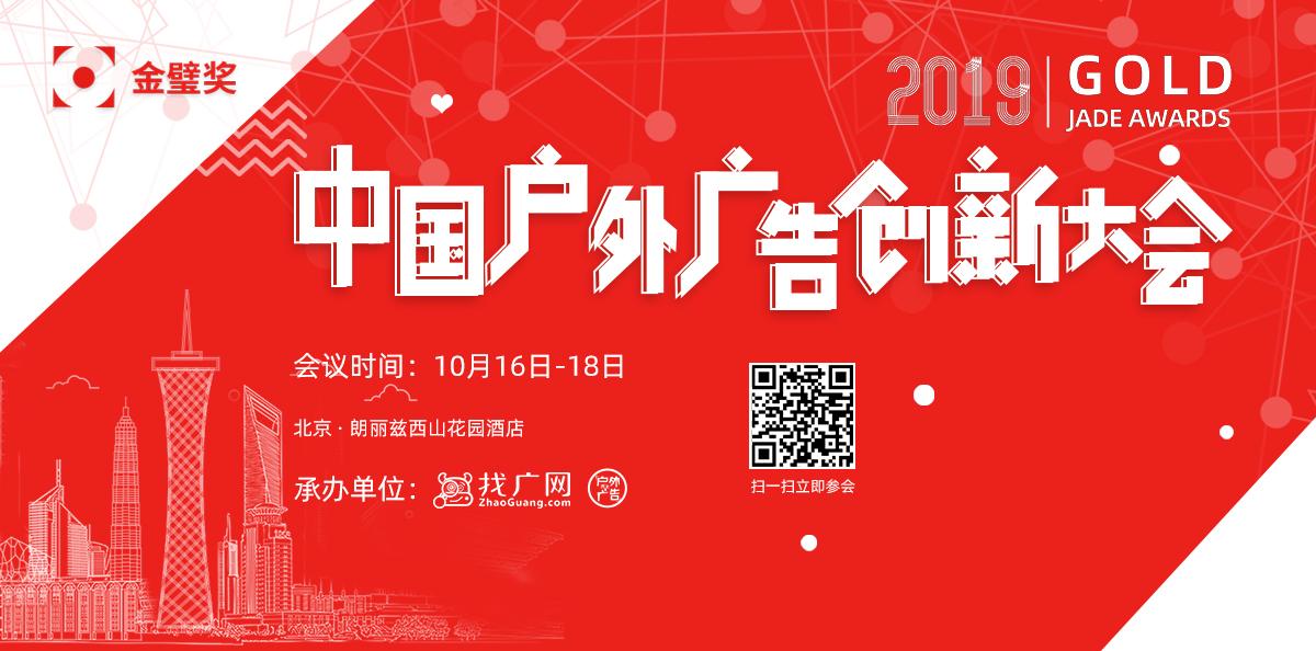 2019中国户外广告创新大会