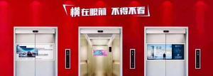天津市河东区中高端社区楼宇电梯门海报广告