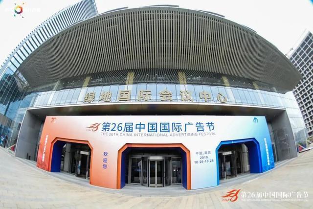 中国国际广告节:陈岩 AI科技重构下的户外广告传播新变局
