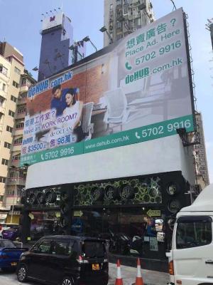 香港红磡宝漆咸道优质户外楼顶广告牌