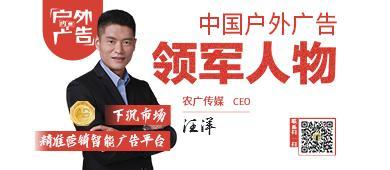 农广传媒汪洋:聚焦8亿消费人群,抢占万亿级县域流量市场