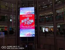 苏州市吴江区中山南路万宝财富商业广场室内LED屏
