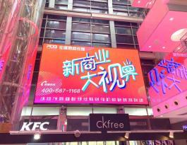 天津市河西区南北大街凯德MALL购物中心LED屏