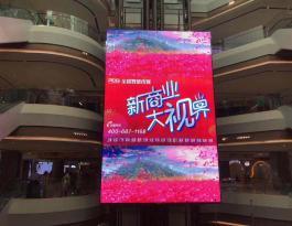 山东省青岛市市北区保利广场室内LED屏
