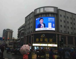 江西南昌市北京东路与上海路交叉口四平电器LED大屏