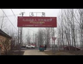 山东菏泽市乡镇繁华区域龙门户外大牌