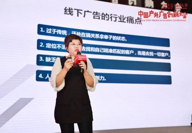 中国户外广告创新大会 青峰财经魏喆:如何找到寒冬中生存法则