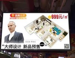 北京市世纪金源购物中心餐厅55吋大屏(10个)