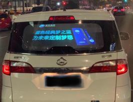 浙江杭州市市区网约车后窗投影显示屏广告