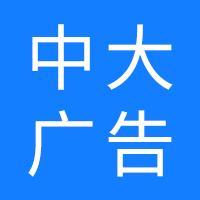 中大(北京)广告有限公司logo