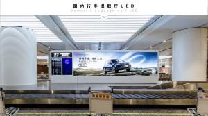 北京市大兴区大兴机场国内行李提取厅LED套装