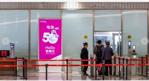 北京市大兴区大兴机场国内出发安检口刷屏套装