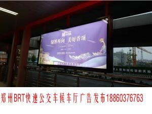 河南郑州快速公交车brt站台/候车亭灯箱广告