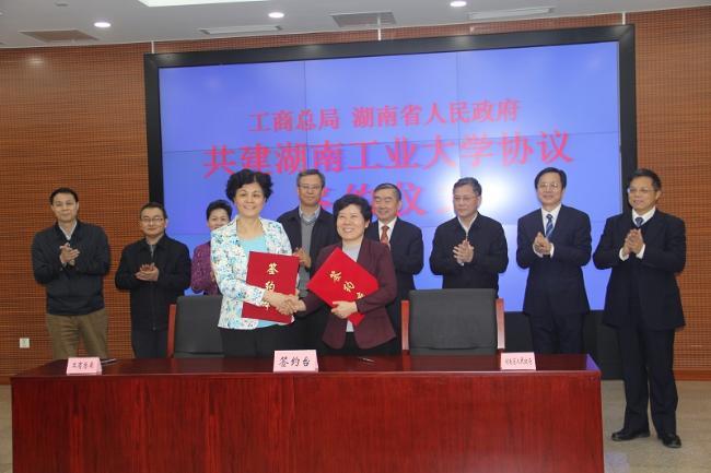 工商总局与湖南工业大学部省共建签字仪式在京举行,发展包装广告产业