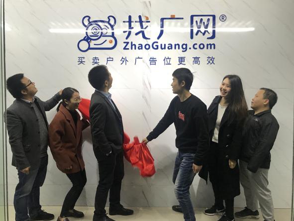 户外广告B2B平台:找广网完成由北京布局、启迪之星投资的500万天使轮融资