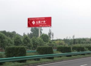 安徽合肥合安高速/合六高速单立柱户外广告