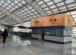 北京朝阳区首都机场航站楼内检票口LED大屏