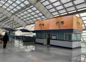 北京首都机场快轨T3航站楼闸机口LED广告