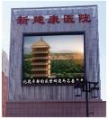 山西大同市平城区新建康医院LED广告屏