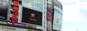 北京市海淀区科贸大厦电子楼LED户外大屏