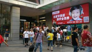 上海市黄浦区1号线陕西南路地铁通道入口灯箱广告