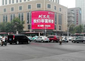 天津市河西区友谊路北方金融大厦LED户外大屏
