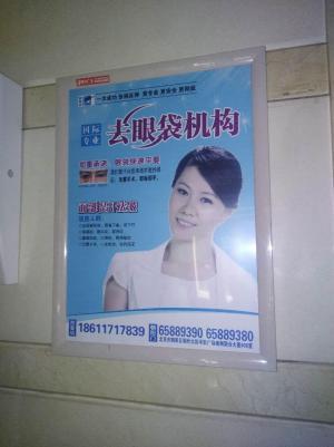 北京市朝阳区楼宇生活圈电梯框架媒体广告
